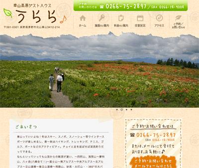site-urara