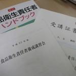 [アドバイス] 食品衛生責任者養成講習会について(長野県)